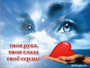 твоя рука, твои глаза и твоё сердце