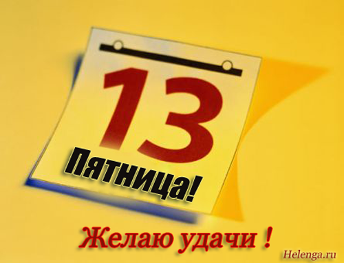 Пятница 13-е, господа!