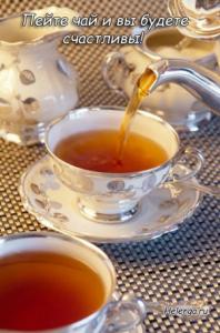 Секрет лучшего чая