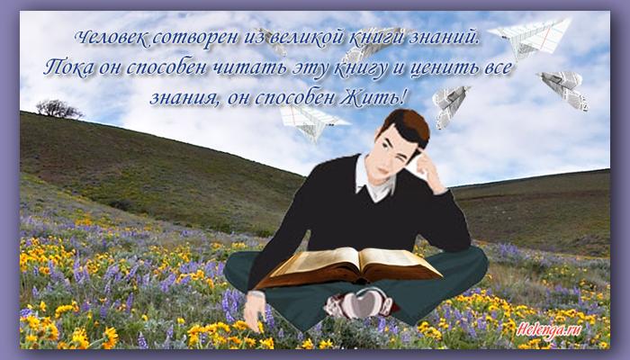 Человек и знания